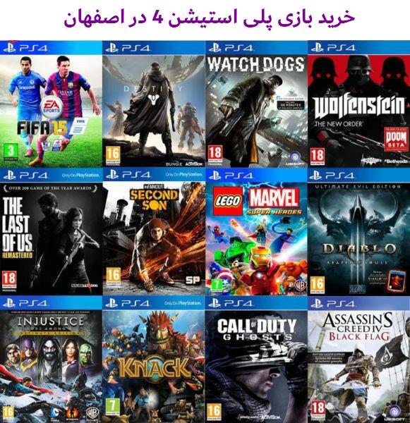 خرید بازی Ps4 ( پلی استیشن 4 ) در اصفهان
