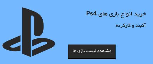 لیست بازی های Ps4 برای خرید