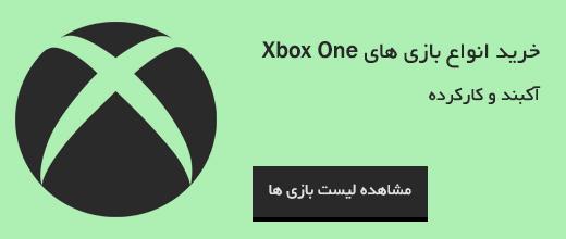 لیست بازی های Xbox One برای خرید