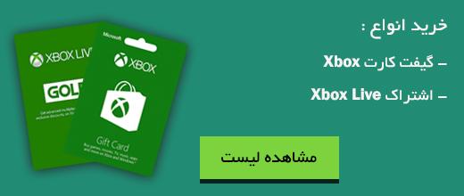 مشاهده لیست محصولات گیفت کارت xbox