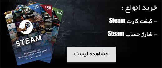 لیست گیفت کارت های Steam برای خرید