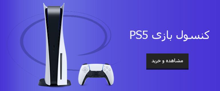 خرید کنسول PS5